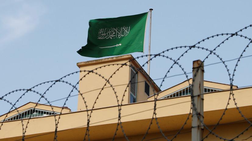 Полиция считает, что тело Хашукджи могли сжечь в саудовском консульстве в Стамбуле