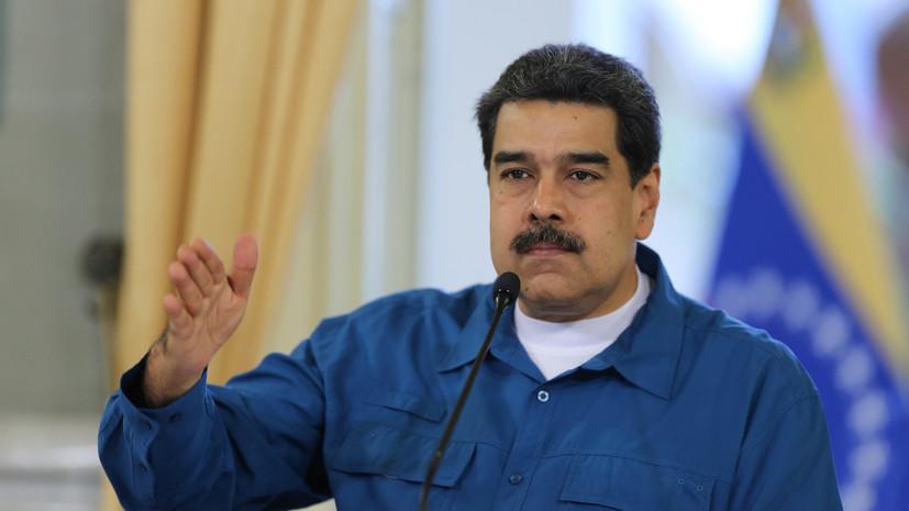 В США считают уход Мадуро обязательным условием урегулирования в Венесуэле