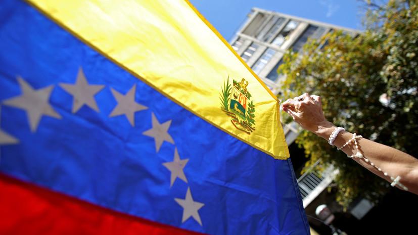 Россия работает с Венесуэлой для конституционного решения кризиса