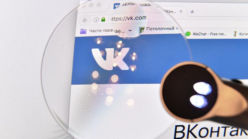 «ВКонтакте» сообщила об устранении повлёкшей сбой уязвимости