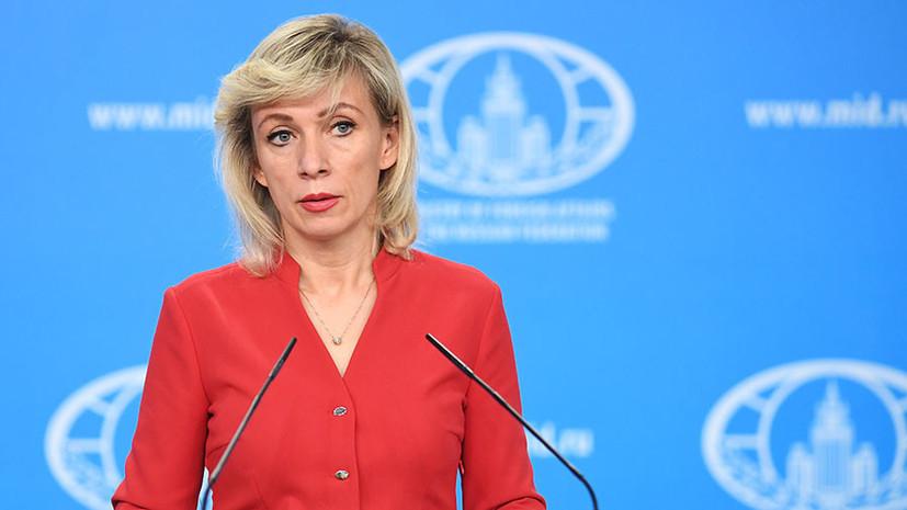 Захарова прокомментировала угрозы Болтона по ситуации в Венесуэле