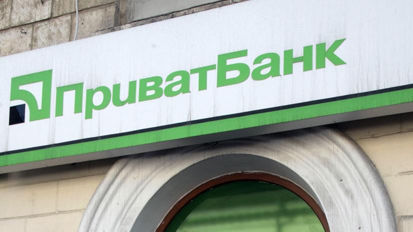 ПриватБанк заявил, что суд в Гааге поддержал его иск к России
