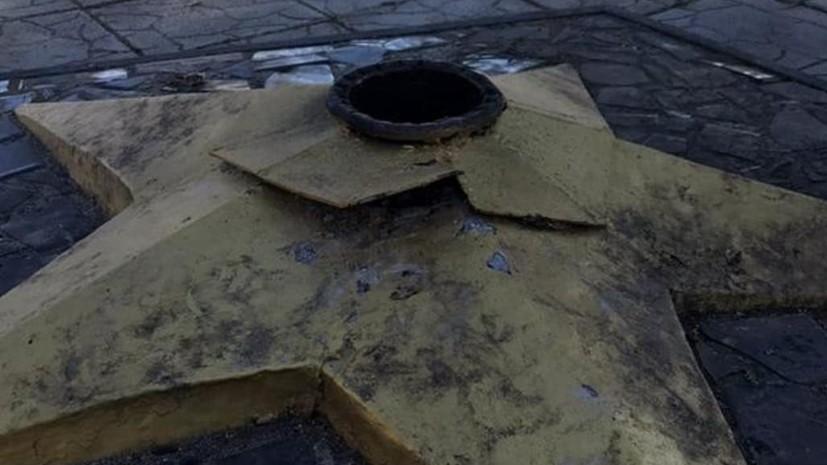 На Украине осквернили мемориал «Вечный огонь»