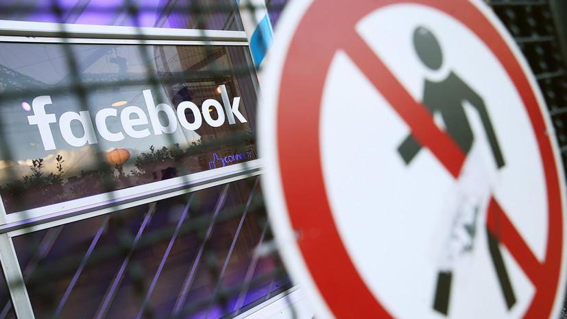 «Свобода слова для своих»: как Facebook заблокировал популярные новостные страницы из-за «связей» с RT