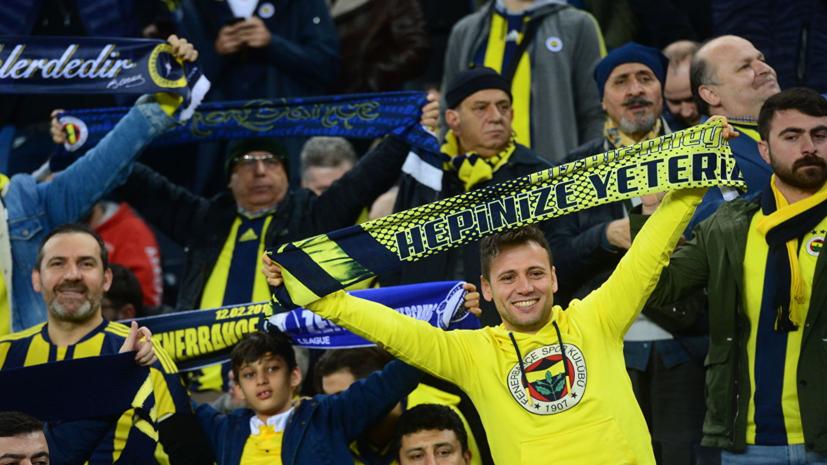 зенит фенербахче: Менее тысячи турецких болельщиков ожидается на матче ЛЕ