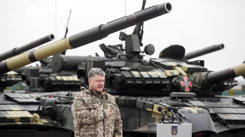 «Оправдать обстрелы Донбасса перед выборами»: почему Порошенко заявил о необходимости продолжать боевые действия