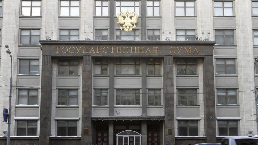 В Госдуме прокомментировали слова Порошенко об ожиданиях от выборов