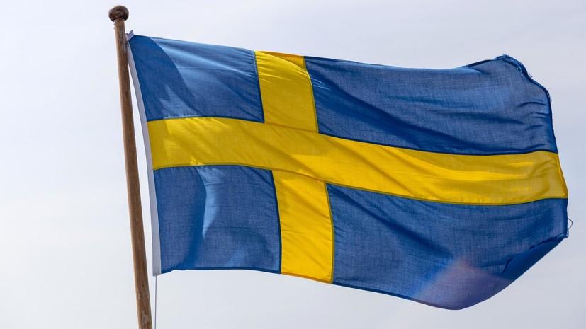 Швеция вызвала посла в Гватемале для консультаций в Стокгольм