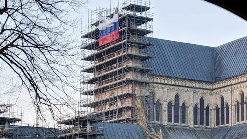 Российский флаг на Солсберийском соборе