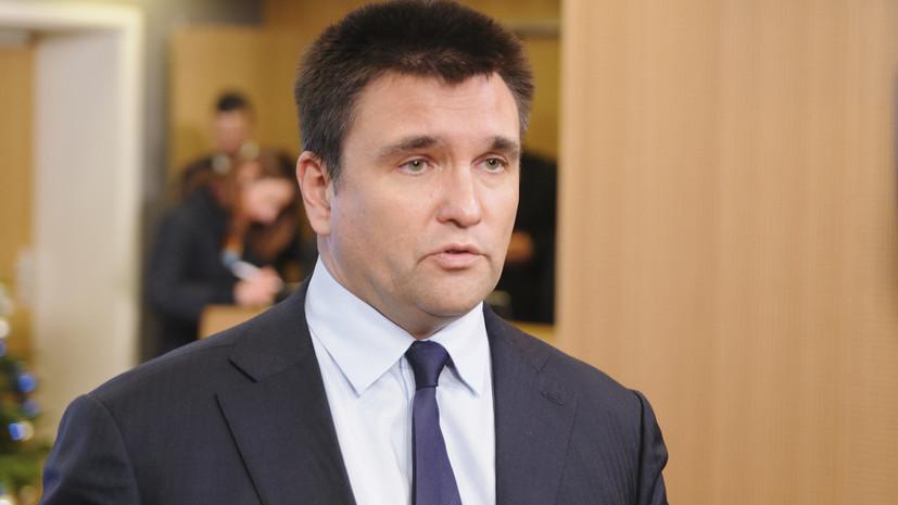 Климкин поучаствует в неформальной встрече с главами МИД стран ЕС