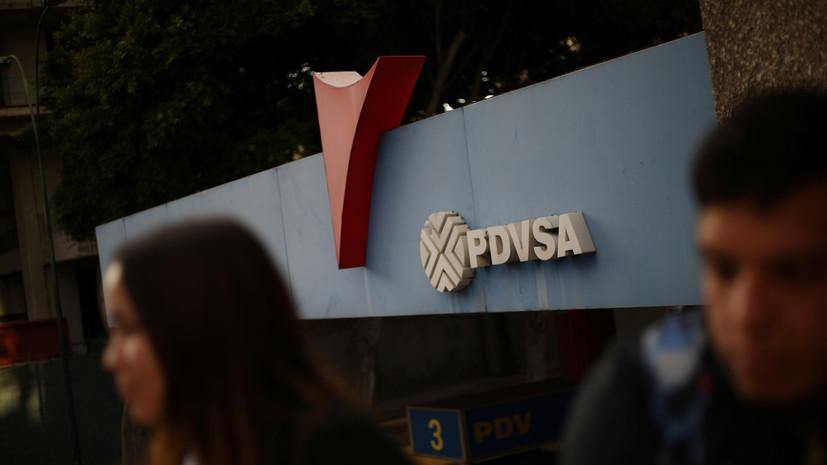 СМИ: Газпромбанк заморозил счета венесуэльской PDVSA