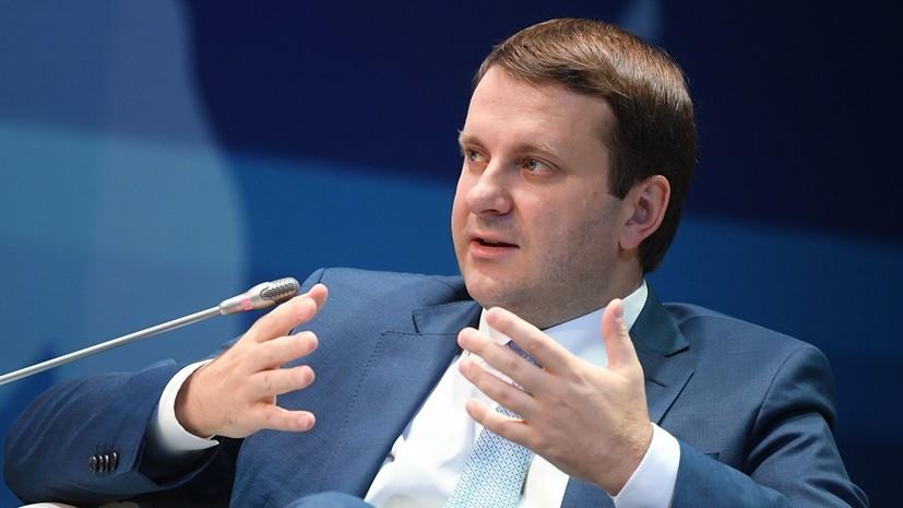 Орешкин пообещал, что обвала рубля небудет
