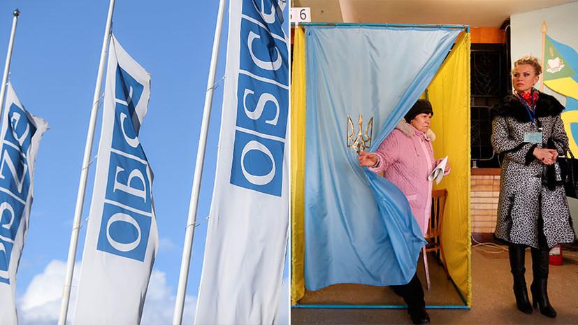 «Одноразовые высказывания»: как в ОБСЕ осудили решение Киева не допускать российских наблюдателей на выборы