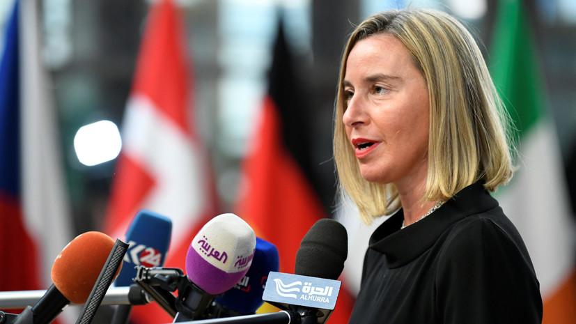 Могерини: ЕС примет решение по новым санкциям против России в ближайшие недели