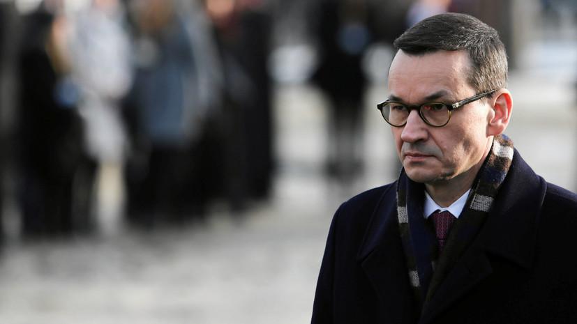 Премьер Польши ждёт извинений Израиля за обвинения поляков в антисемитизме
