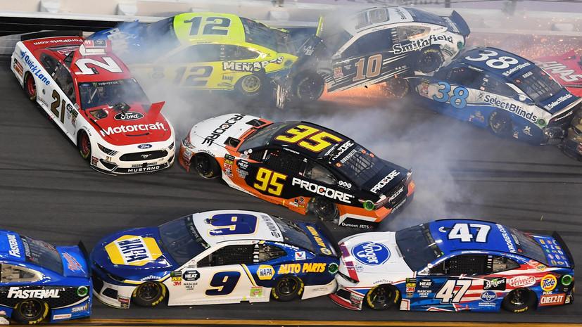 Опубликовано видео аварии с участием 20 автомобилей в гонке NASCAR