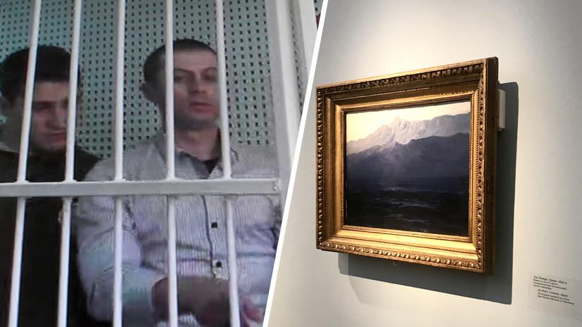 «Чистосердечно раскаиваюсь»: обвиняемый в краже картины Куинджи объяснил свой поступок