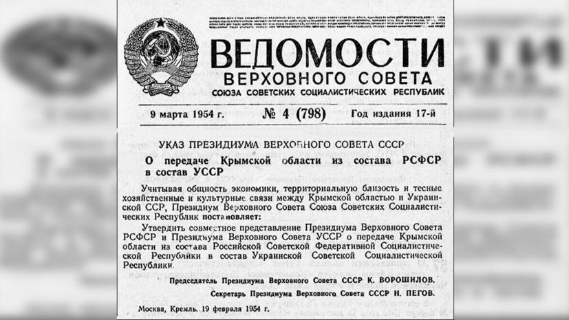 «Нелегитимность заложена в самой процедуре»: как 65 лет назад Крым был передан Украине