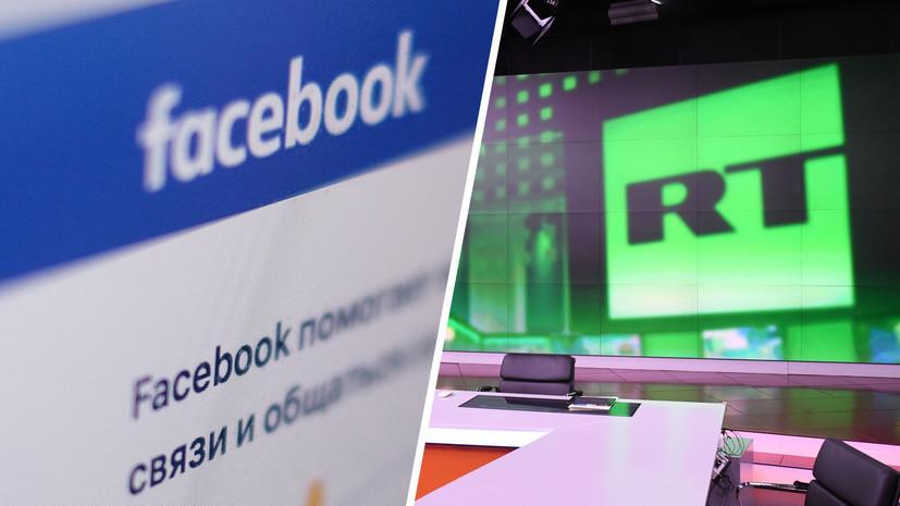 «Акт необоснованного давления»: как в России отреагировали на блокировку Facebook проектов RT