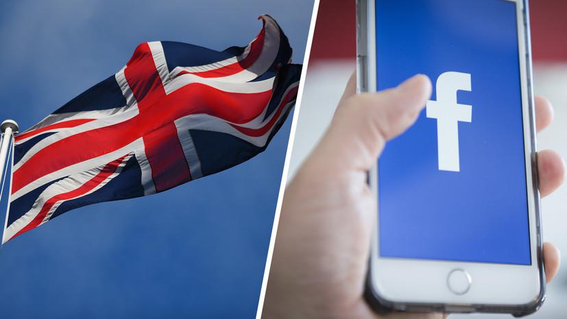 «Опыт заокеанских коллег»: с чем связаны претензии британских парламентариев к Facebook