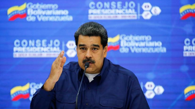 Мадуро назвал заявления Трампа похожими на нацистские