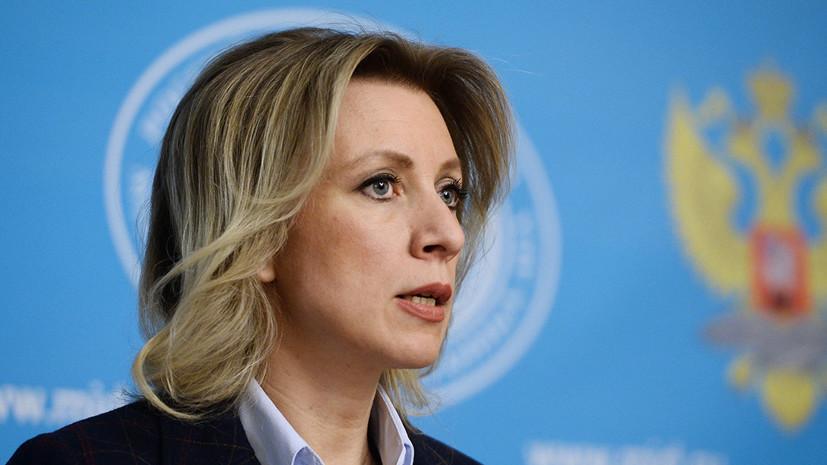 Захарова назвала шантажом призыв Трампа к военным Венесуэлы