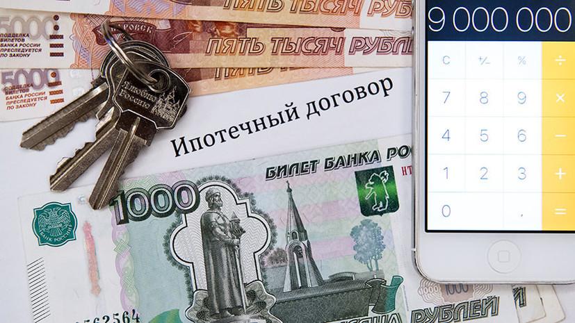 Совместный платёж: почему в Госдуме решили снизить ипотечную нагрузку для должников