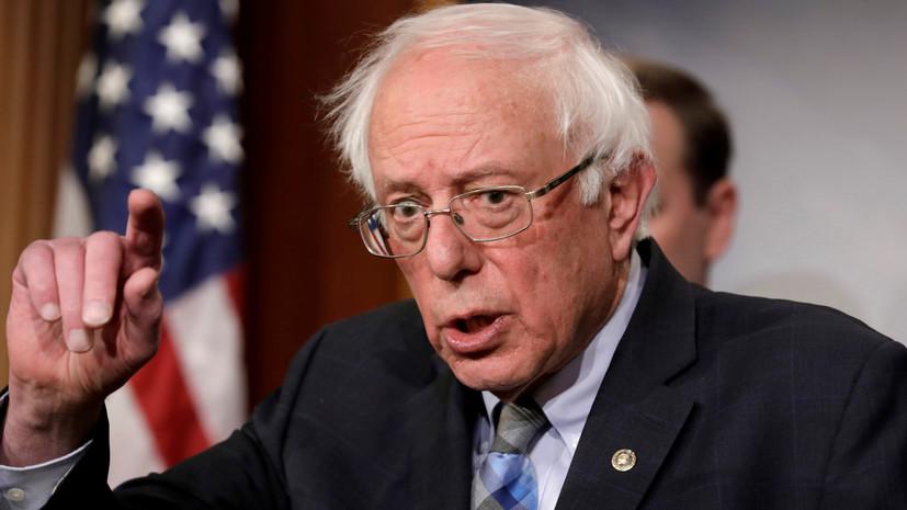 Берни Сандерс заявил о планах баллотироваться в президенты США в 2020 году