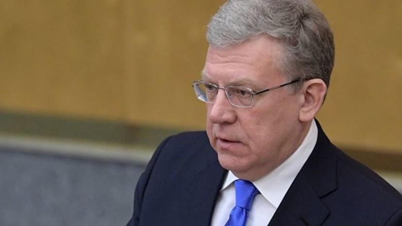 Кудрин предупредил о последствиях новых санкций для экономики России