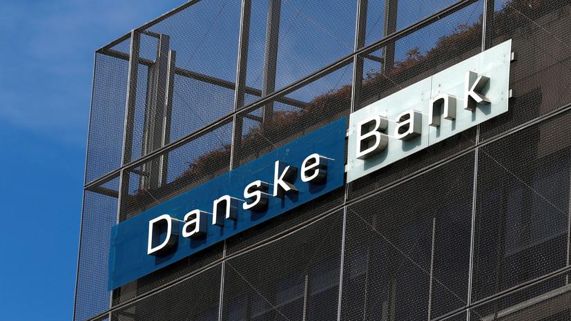 Danske Bank прекращает деятельность в России и Прибалтике