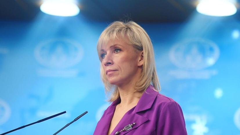 Захарова ответила на слова Порошенко об отказе США от встреч с Россией