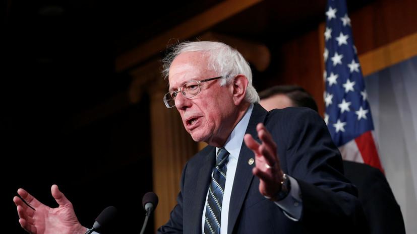 Лево руля: Берни Сандерс намерен баллотироваться на пост президента США в 2020 году