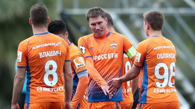 ЦСКА победил «Картахену» в товарищеском матче