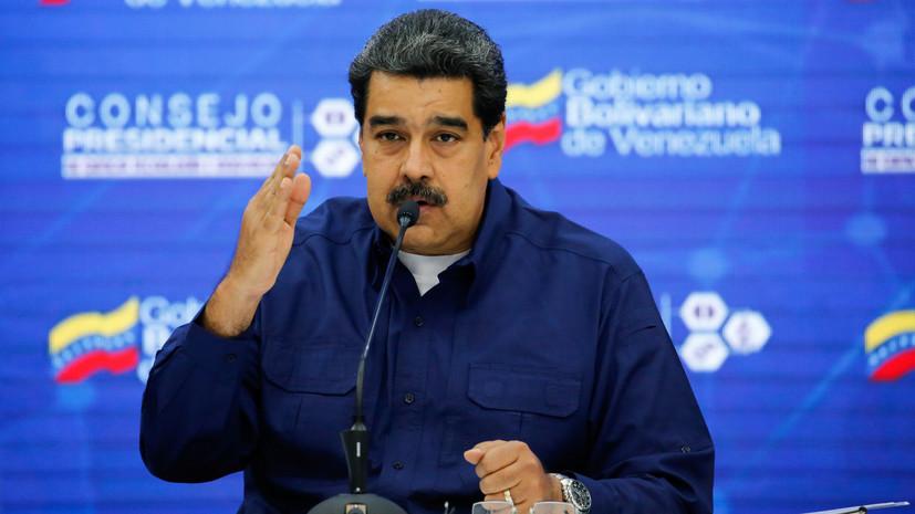 Мадуро надеется на поддержку других стран в случае вторжения в Венесуэлу