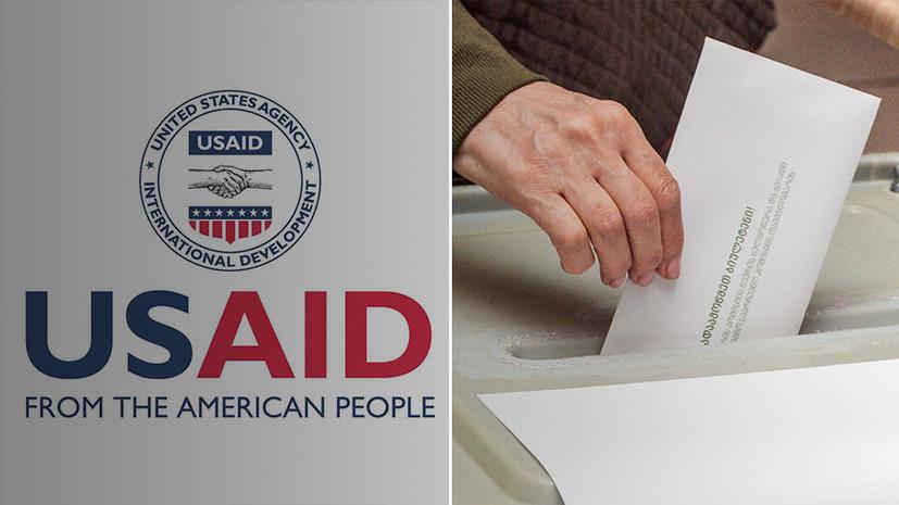 «Прямое вмешательство»: США намерены профинансировать проекты по выборам в Грузии