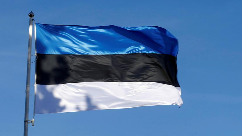 В Минобороны Эстонии заявили о «подготовке» страны к войне