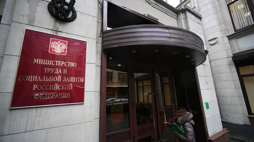 Минтруд сообщил о планах изменить схему начислений социальных доплат