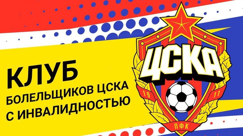 У ЦСКА появился фан-клуб для людей с ограниченными возможностями