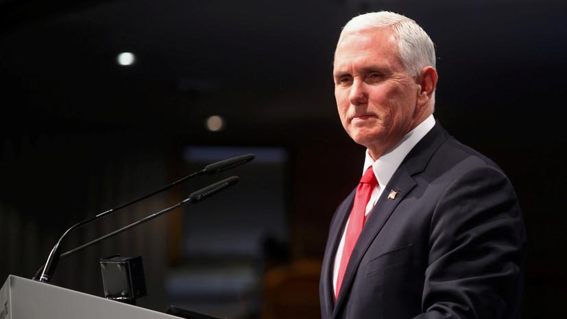 Пенс примет участие во встрече Группы Лимы по Венесуэле 25 февраля