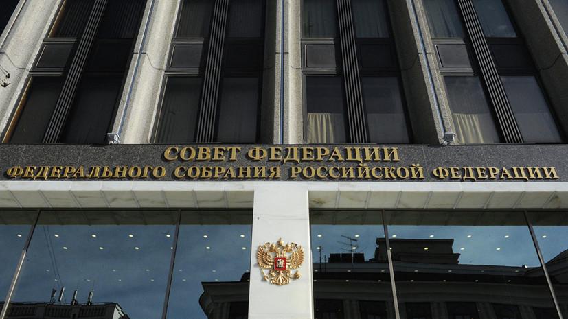 В Совфеде назвали фантазиями заявление СБУ о схеме «вмешательства» России