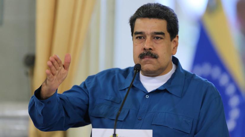 Мадуро связал нападки США на Венесуэлу с предвыборной кампанией Трампа