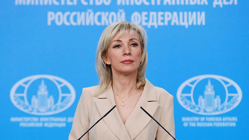 Захарова ответила на рекомендацию ПА ОБСЕ не направлять наблюдателей от России на Украину