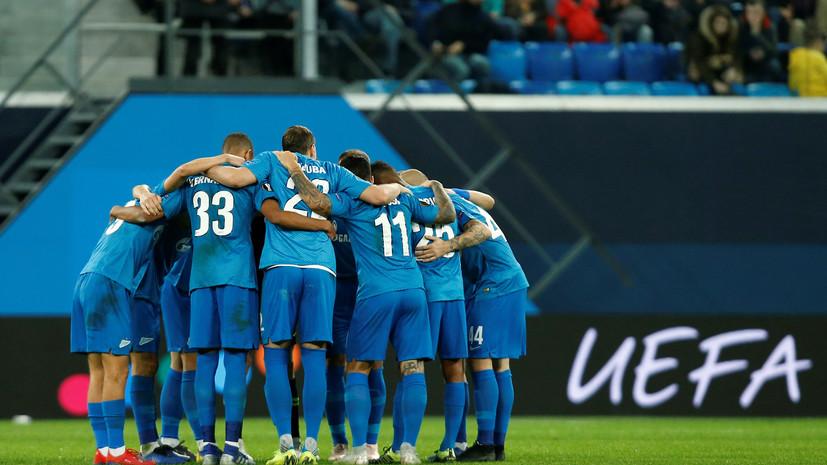 «Зенит» победил «Фенербахче» и вышел в 1/8 финала Лиги Европы