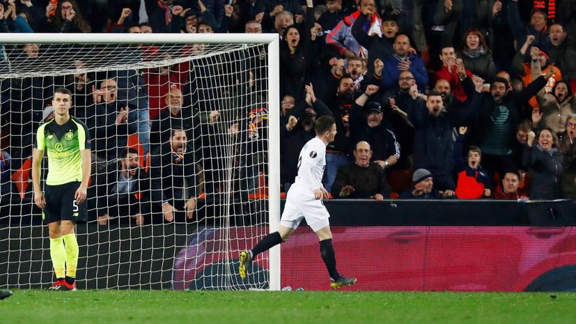 «Валенсия» вышла в 1/8 финала Лиги Европы, обыграв «Селтик»