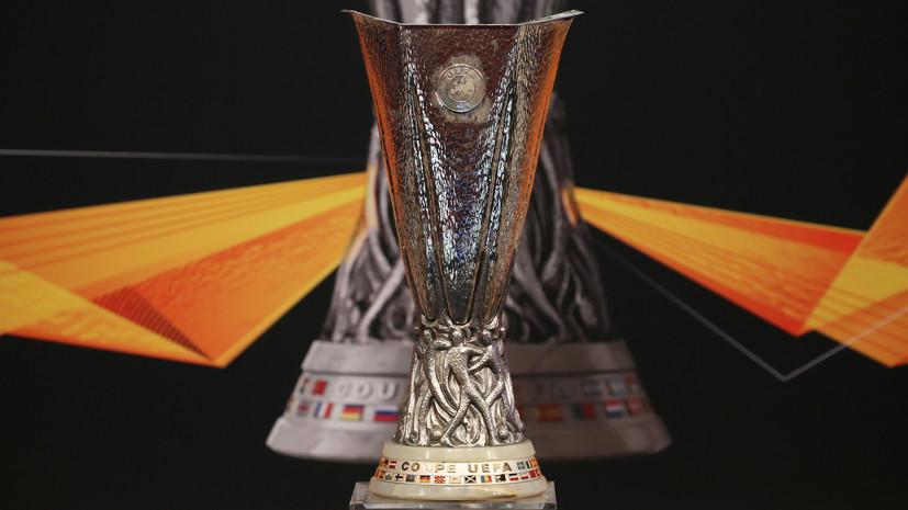 Определились все команды 1/8 финала Лиги Европы