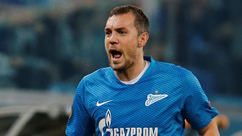Дзюба отказался общаться с прессой после матча ЛЕ «Зенит» — «Фенербахче»