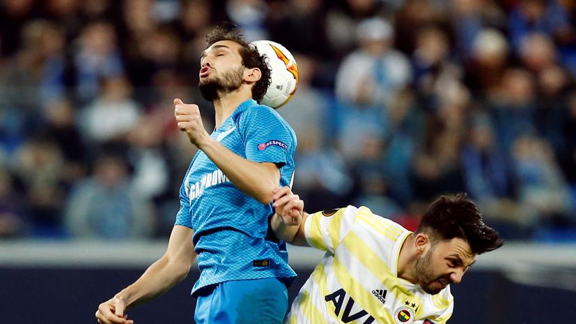Оздоев о победе «Зенита» над «Фенербахче»: мы пропустили мяч, но выиграли