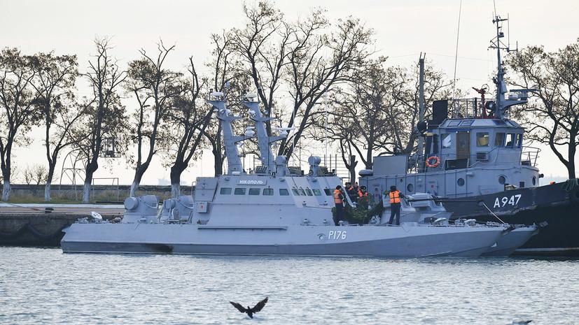 ЕСПЧ неудовлетворил жалобу Киева из-заинцидента вКерченском проливе