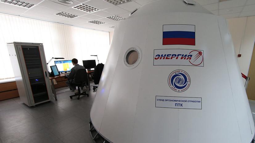Корабль «Федерация» не будет летать к МКС