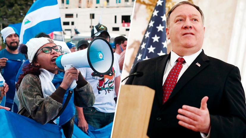 «Обкатают на Венесуэле»: как США собираются «помочь» жителям Никарагуа и Кубы